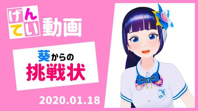 20/01/18 富士葵からの挑戦状【葵が頑張って編集】