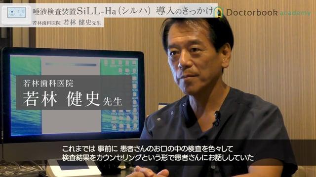 【User Voice】唾液検査装置SiLL-Ha 導入のきっかけ(若林健史先生)