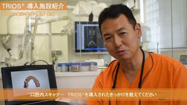 【User Voice】TRIOS®導入施設紹介(金成雅彦先生)