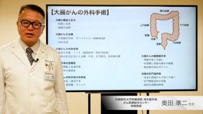 大腸癌の外科手術