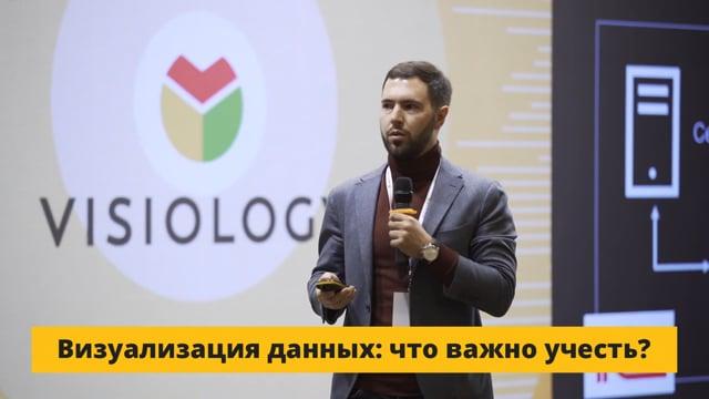 Конференция ViRush 2019