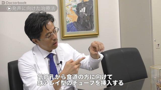 朝蔭 孝宏先生:頭頸部がんの治療で声を失ったら…予防法や病院選びのポイントも