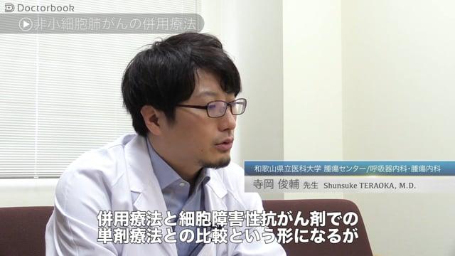 寺岡 俊輔先生:非小細胞肺がんの併用療法とは?具体的な効果・効能と適用について