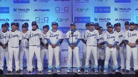 【2020埼玉西武ライオンズ出陣式】辻監督がファンに向けて挨拶 2020/1/28