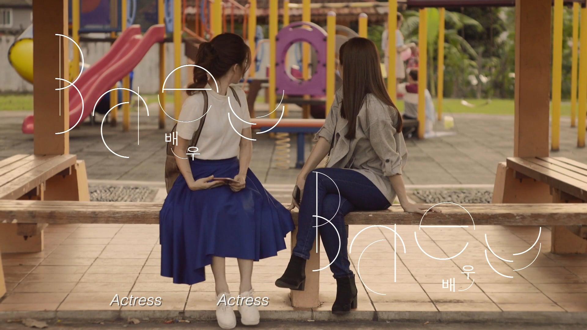 Baeu Baeu Trailer