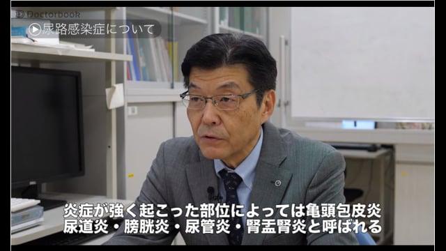 金子 一成先生:子どもの尿路感染症とは?男児と女児、注意するべきはどっち?