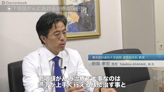 朝蔭 孝宏先生:頭頸部がん治療の選択肢:治療法を選択する上でのポイントは?