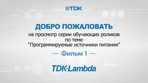 TDK-Lambda-1-sub-dub-new