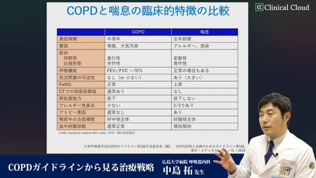 中島 拓先生:COPDガイドラインから見る治療戦略 Part2