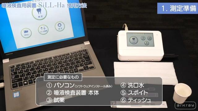 唾液検査用装置 ShiLL-Ha 使用方法