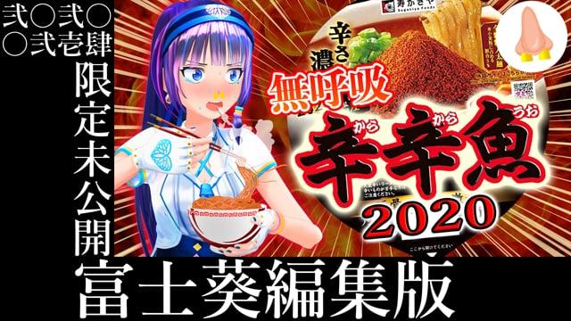 20/02/14【未公開】鼻栓辛辛魚【富士葵ディレクション】