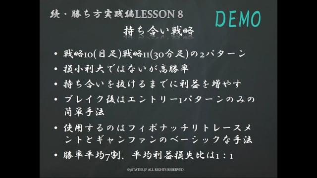 zoku-katikata-lesson8-demo