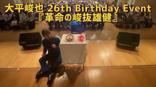 26th Birthday Event『革命の峻抜雄健』お祝いムービー