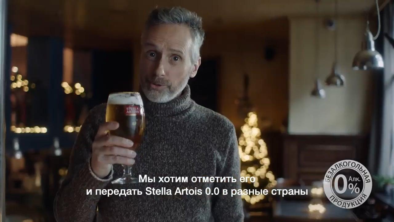 Stella Artois Christmas Challenge
