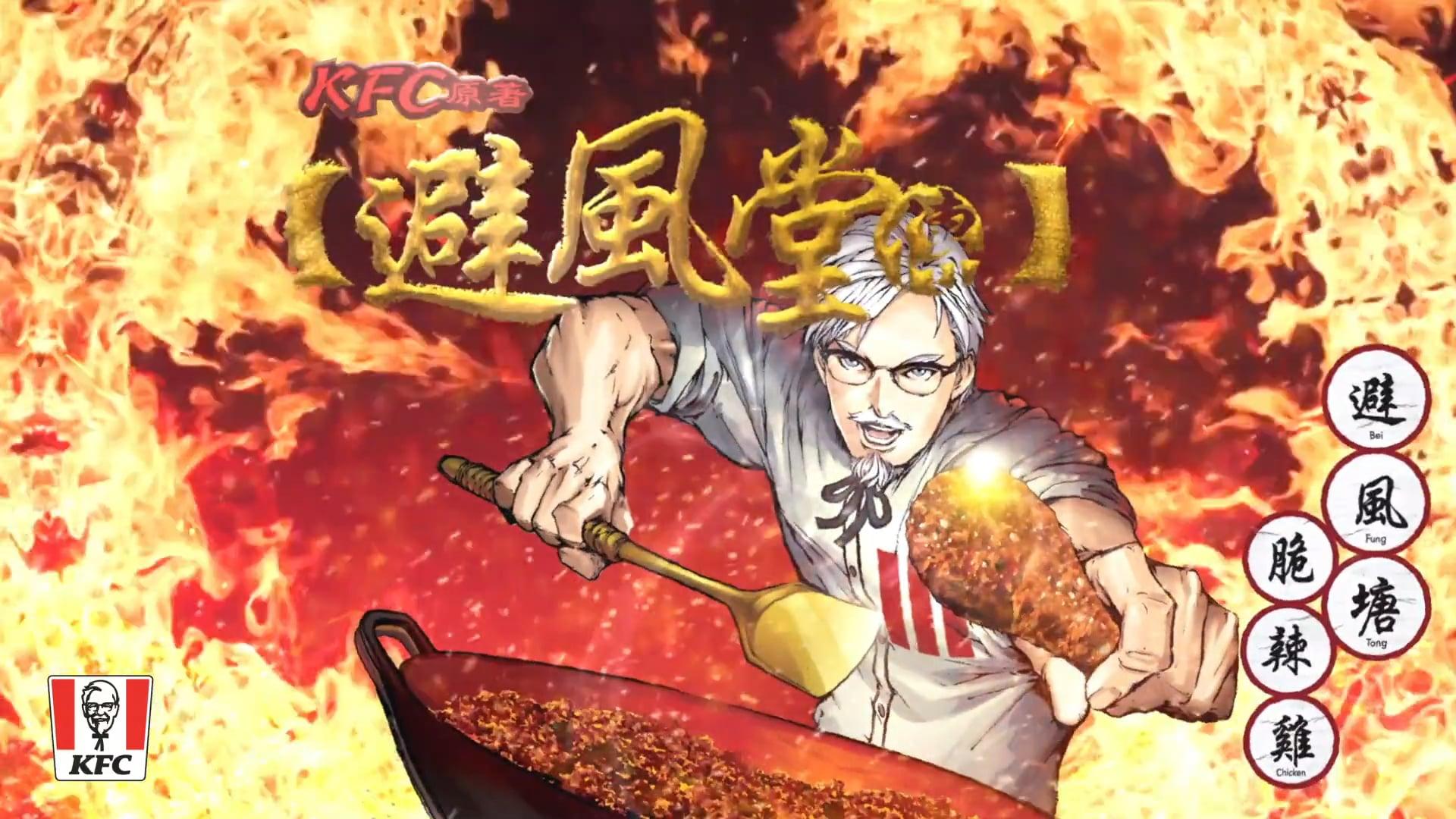 KFC 避風塘炸雞 Promo (vol2)