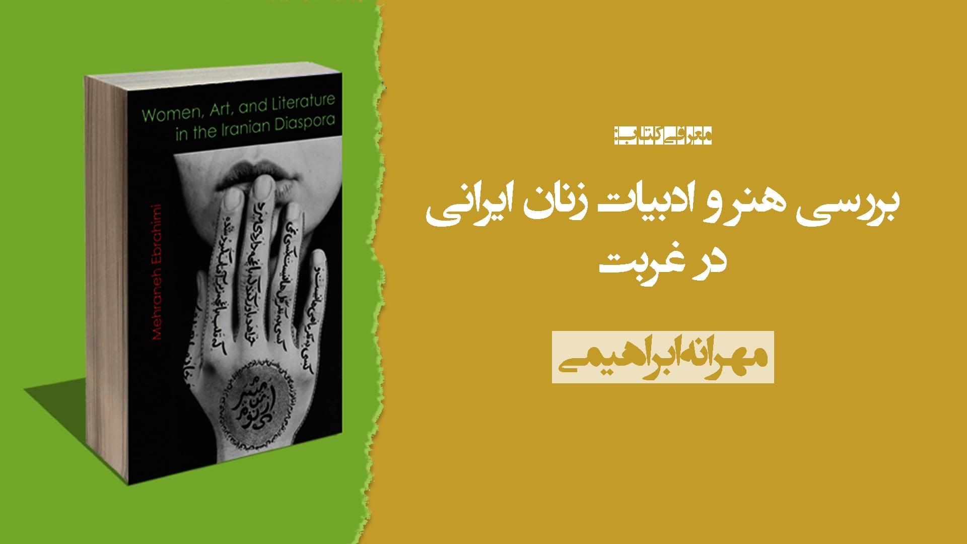 ویژگیهای هنر و ادبیات زنان ایرانی در غربت