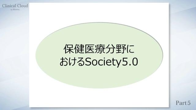 Part5:保健医療分野におけるSociety5.0