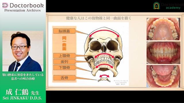 顎口腔系に異常をきたしている患者への咬合治療