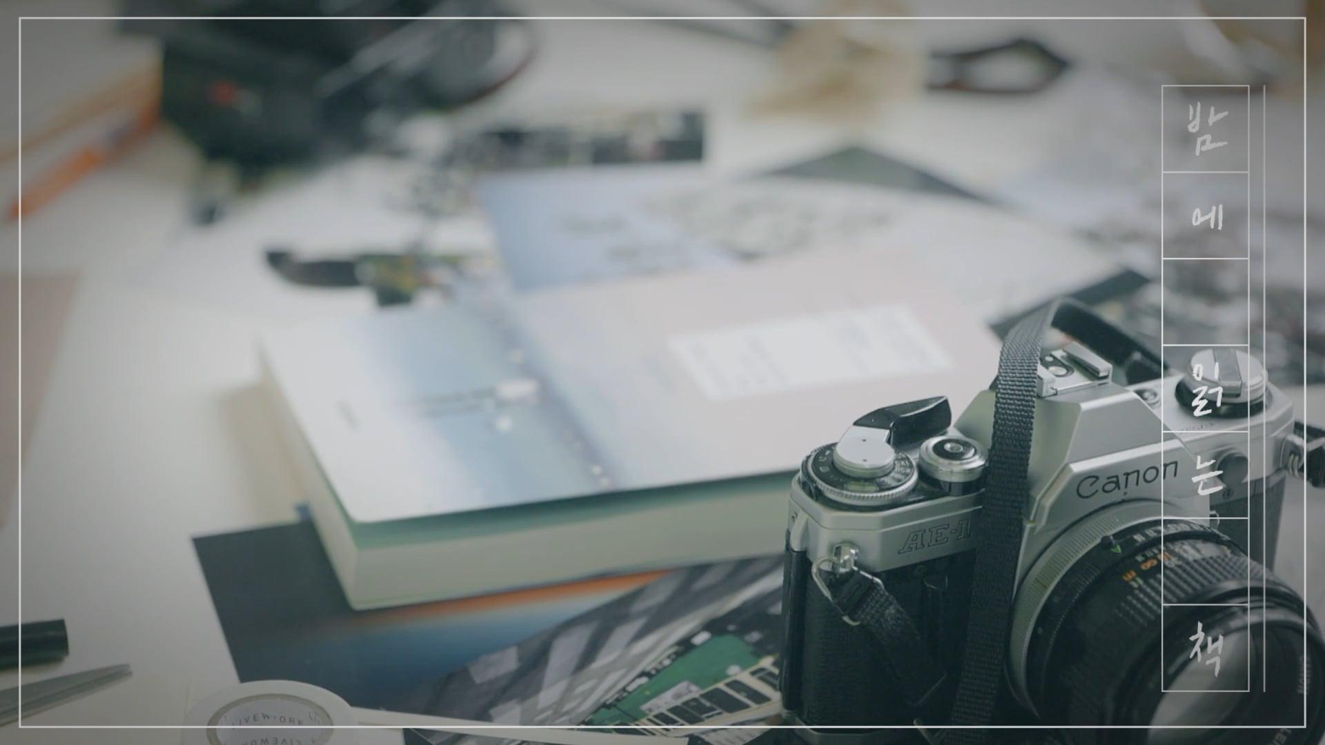 [YOUTUBE][BRAND] 위즈덤하우스_밤에읽는책
