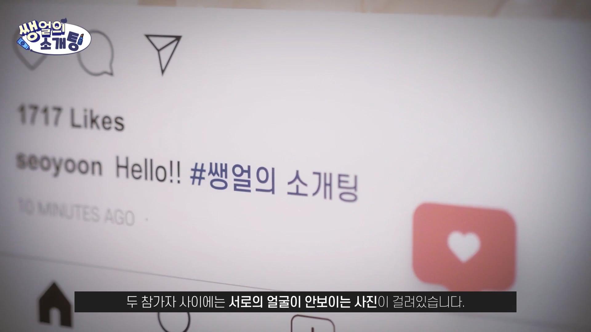[VIRAL][YOUTUBE] 다슈_쌩얼의 소개팅