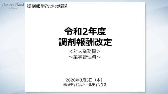 <対人業務編>〜薬学管理料〜  Part1