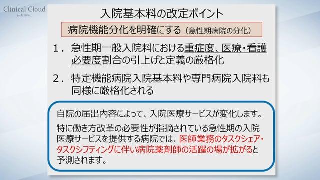 診療報酬改定<病院薬剤師> 〜 基本診療料①~