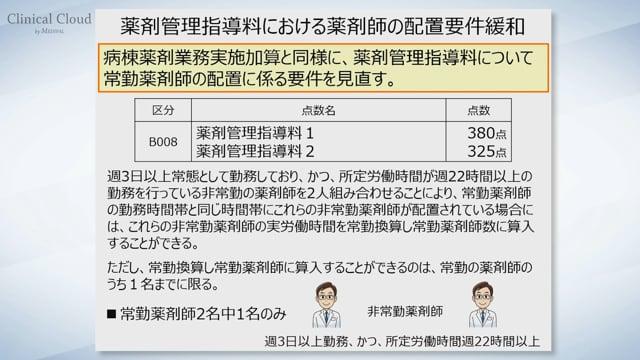 診療報酬改定<病院薬剤師> 〜 特掲診療料 ①~