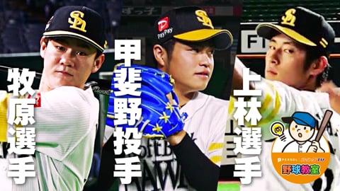 【野球教室】必見!! 攻守のポイントを3選手がレクチャー