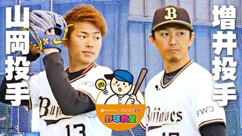 【野球教室】2投手が伝授‼︎ 投球と動きのコツ