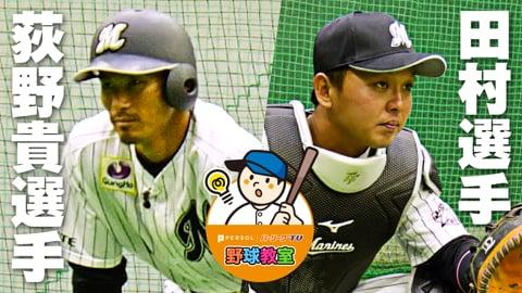 【野球教室】これぞ矛と盾!? 一気に学ぶ走塁と送球