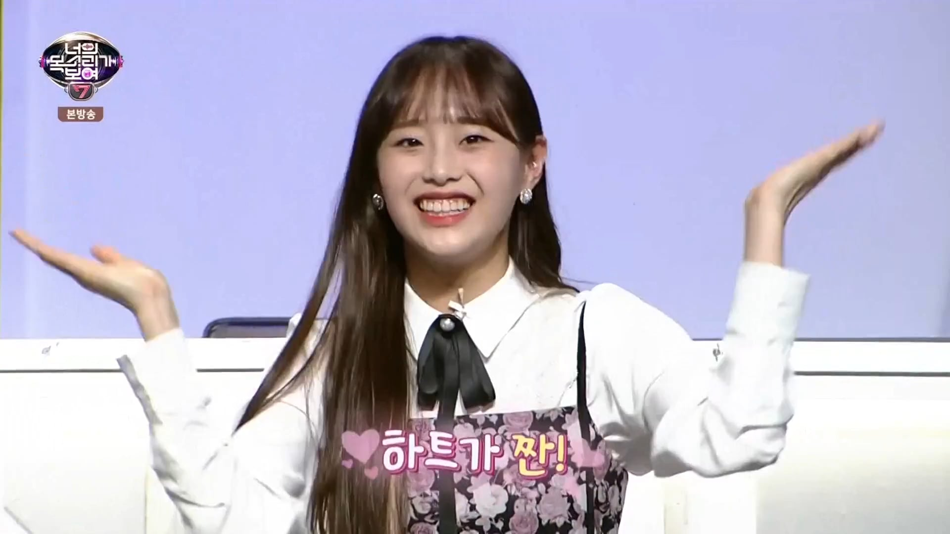 I Can See Your Voice S7E9 Chuu Cut