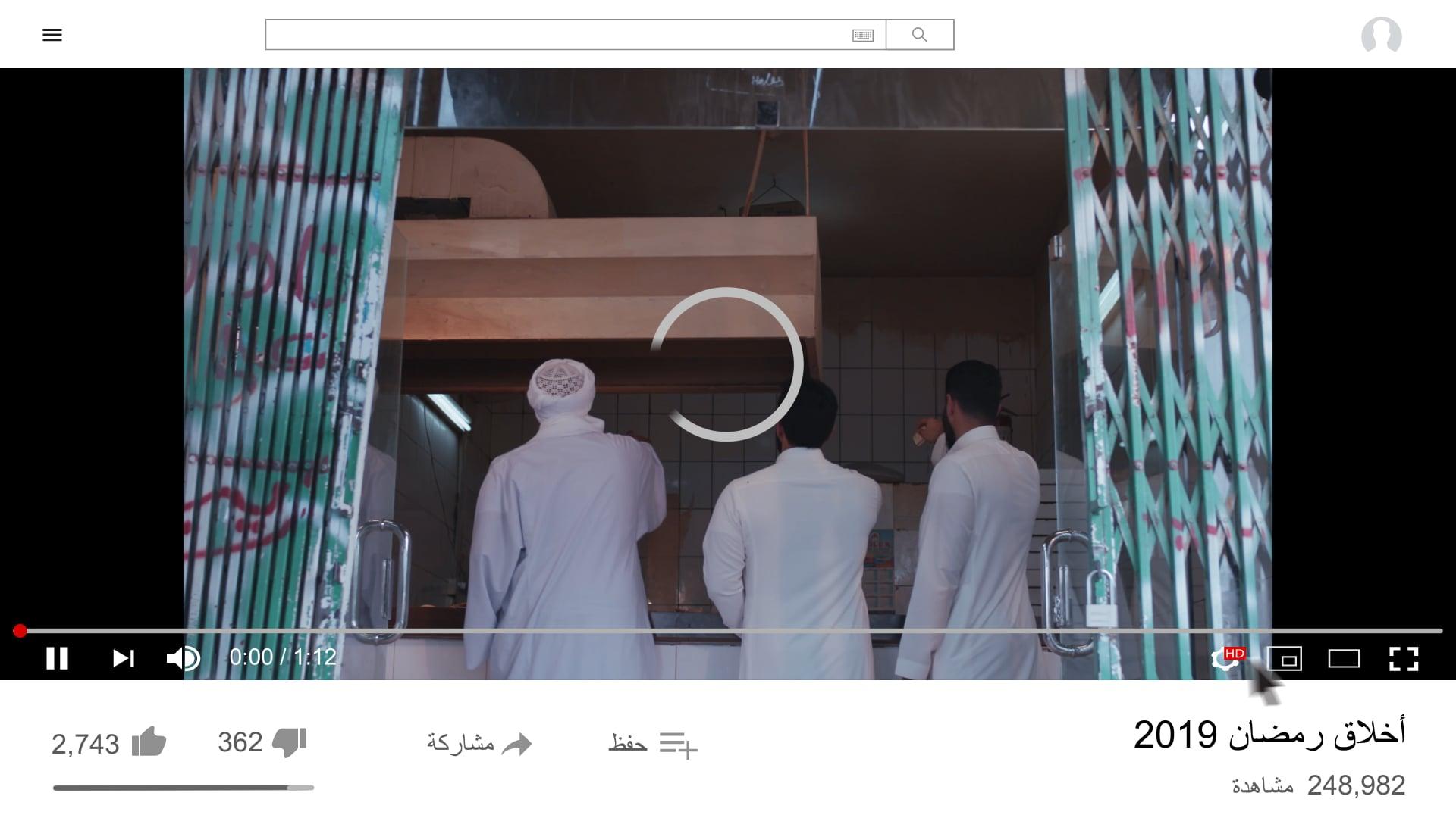 The Eye Consultants - Ramadan Ad