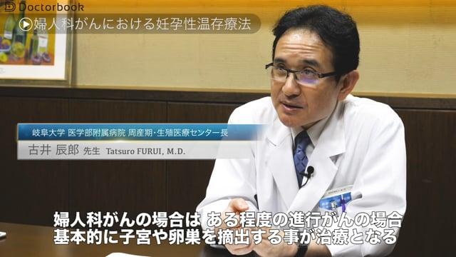 古井 辰郎先生:性腺機能障害における妊孕性温存療法 選べる方法、そのプロセスとは?