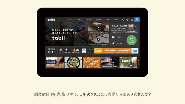 株式会社andfactory 「tabii」