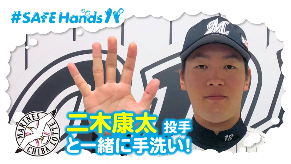 パ6球団共同企画【#SAFEHandsパ】手洗いキャンペーン
