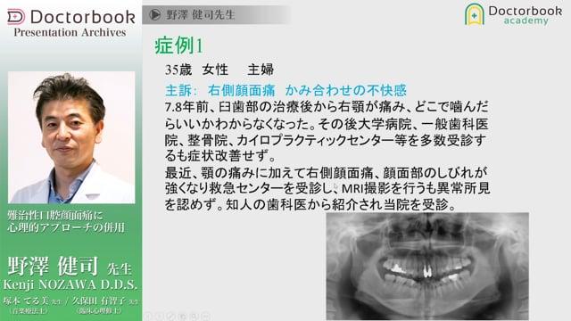 難治性口腔顔面痛に心理的アプローチの併用