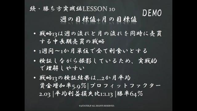 zoku-katikata-lesson10-demo