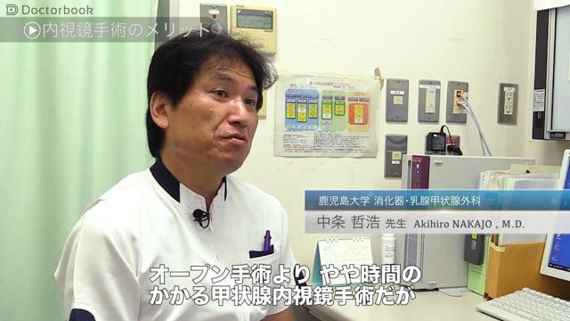 中条 哲浩先生:甲状腺内視鏡手術のメリットは?なぜ難しいとされるの?
