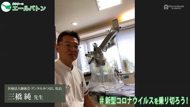 【エールバトン】三橋純先生