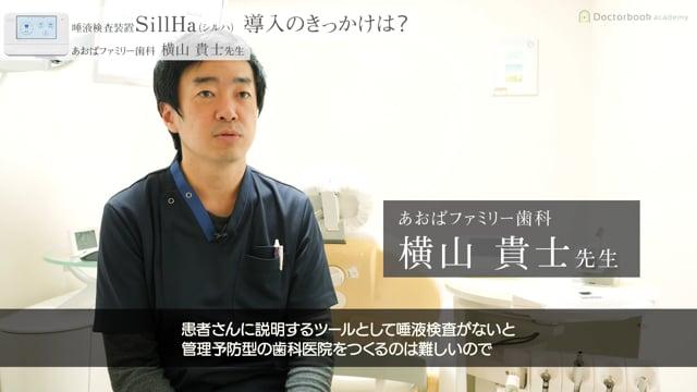 唾液検査装置SillHa(シルハ)小児歯科への活用