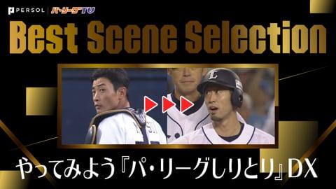 《Best Scene Selection》挑戦してみよう!! 『パ・リーグしりとり』豪華版