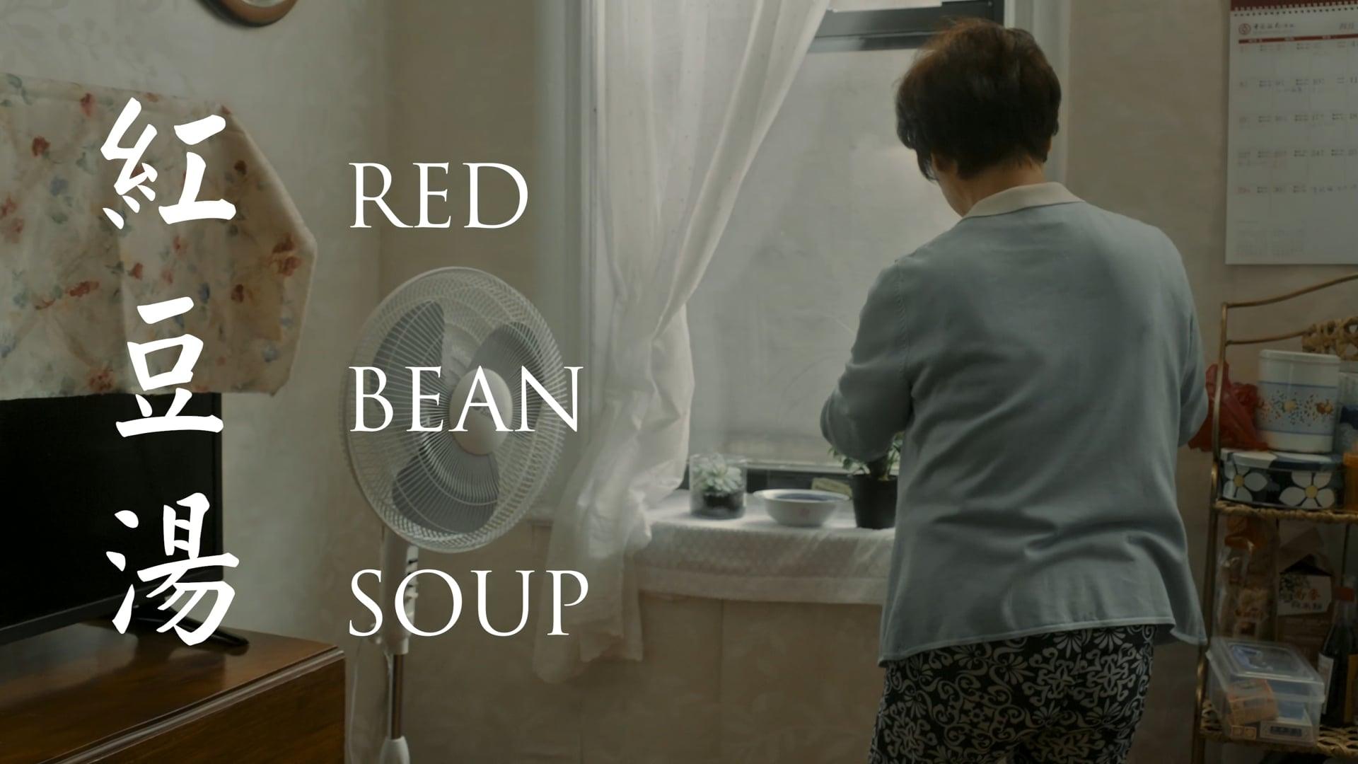 Red Bean Soup Trailer 紅豆湯預告