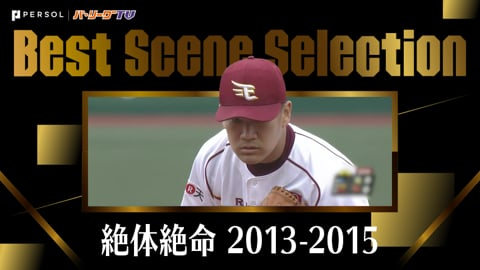 《Best Scene Selection》絶体絶命 2013-2015