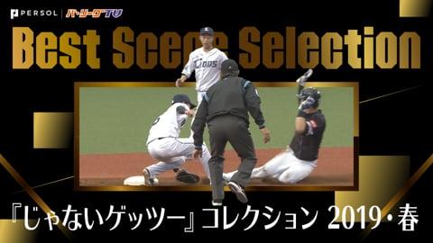 《Best Scene Selection》『じゃないゲッツー』コレクション 2019・春