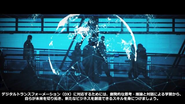 NTTデータユニバーシティ_PV