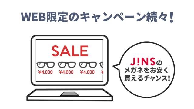 JINSオンラインショップPV