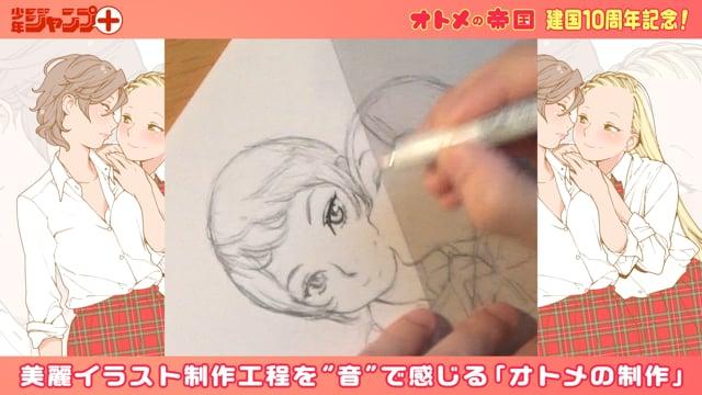 オトメの帝国_コミックス15巻発売記念特別企画PV