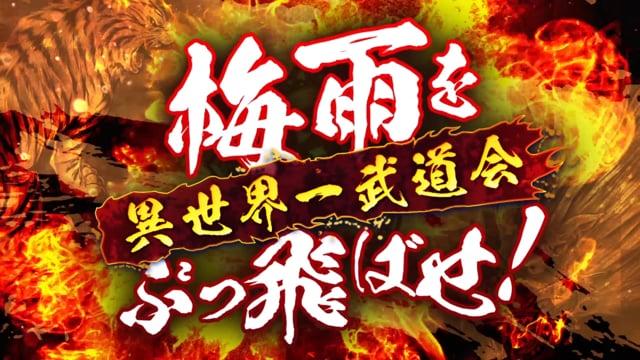 マンガUP!_異世界一武道会PV