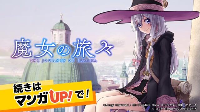 マンガUP!_魔女の旅々