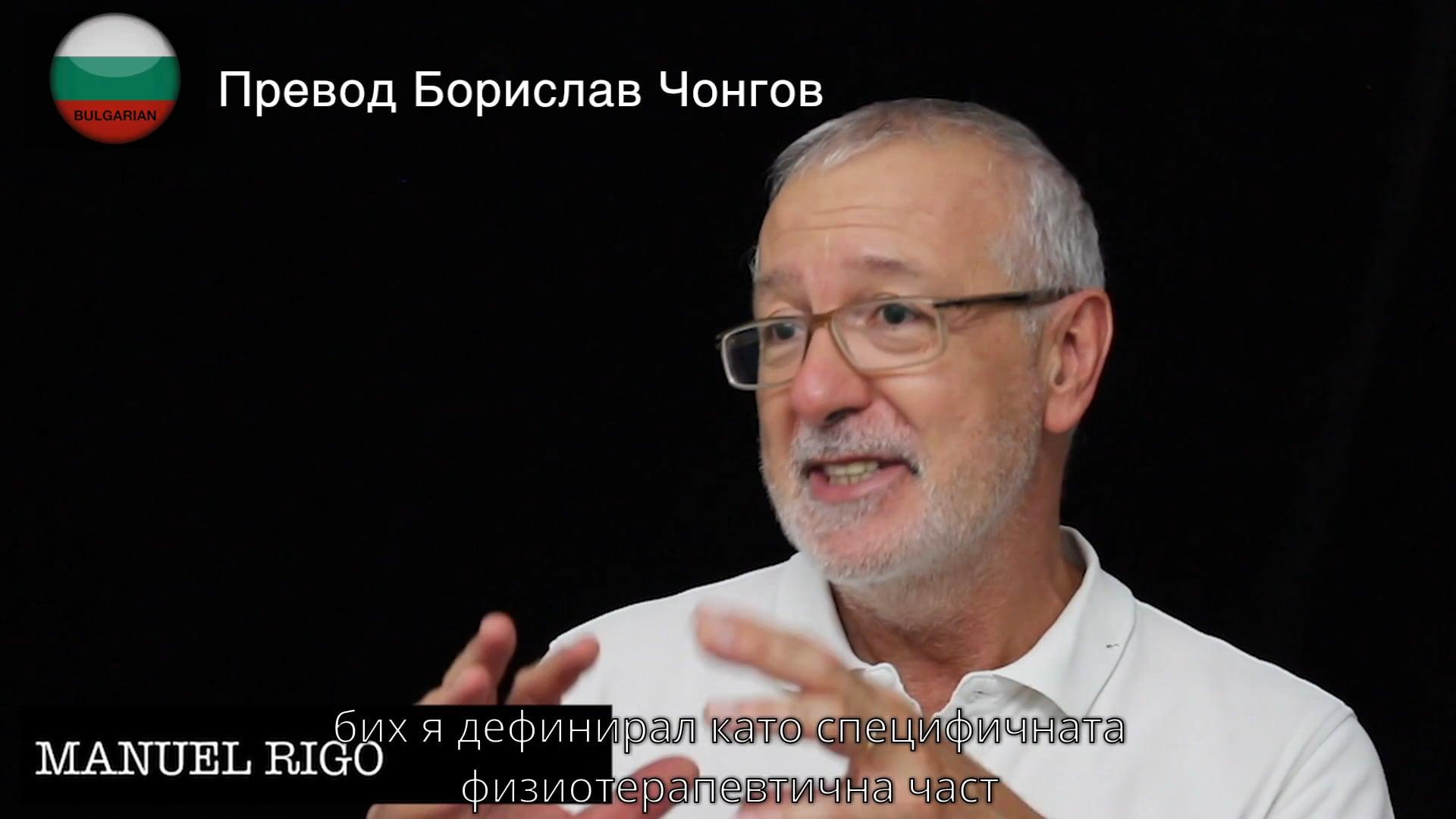 Интервю с д-р Риго. Какво е BSPTS концепцията на Риго?